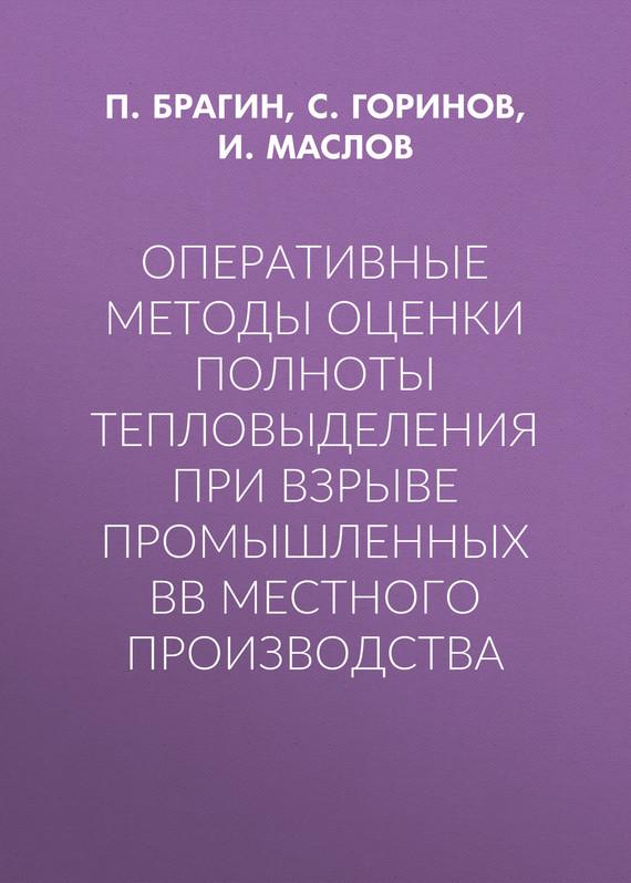 И. Ю. Маслов бесплатно