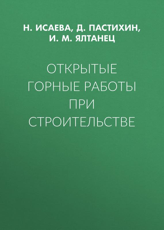 И. М. Ялтанец Открытые горные работы при строительстве