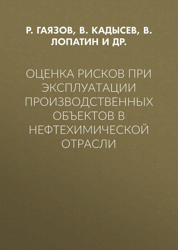 Р. Р. Гаязов Оценка рисков при эксплуатации производственных объектов в нефтехимической отрасли связь на промышленных предприятиях