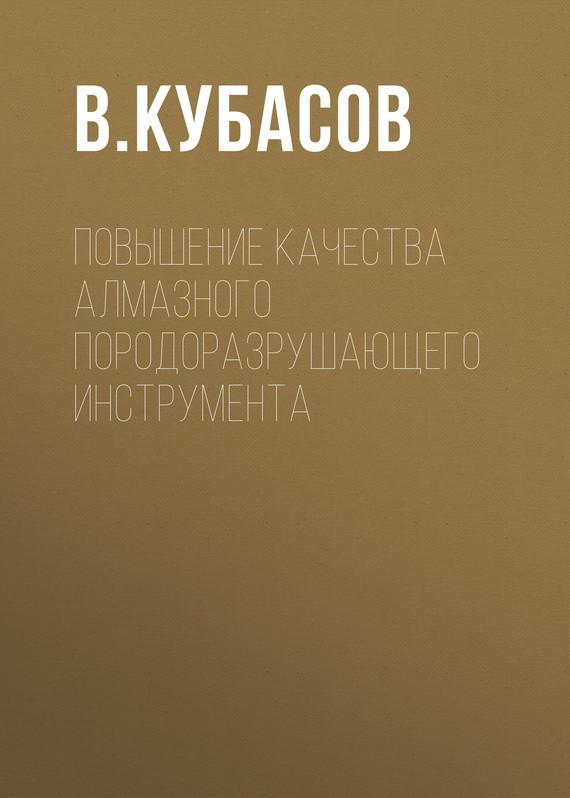 В. Кубасов Повышение качества алмазного породоразрушающего инструмента