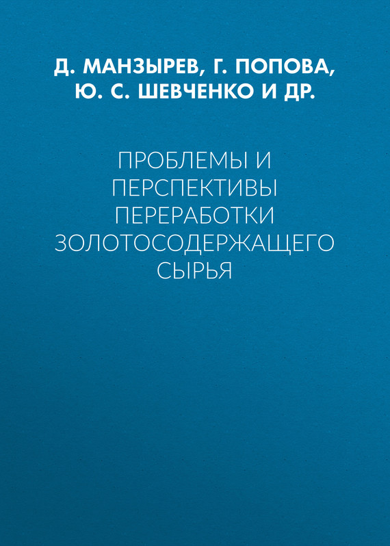 Ю. С. Шевченко Проблемы и перспективы переработки золотосодержащего сырья