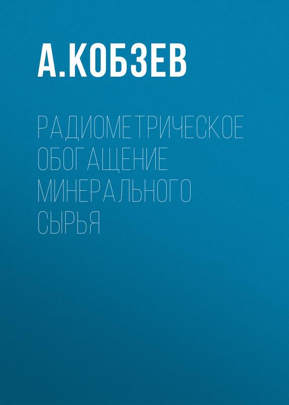 А. Кобзев бесплатно