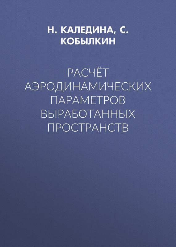 Н. Каледина Расчёт аэродинамических параметров выработанных пространств научная литература как источник специальных знаний