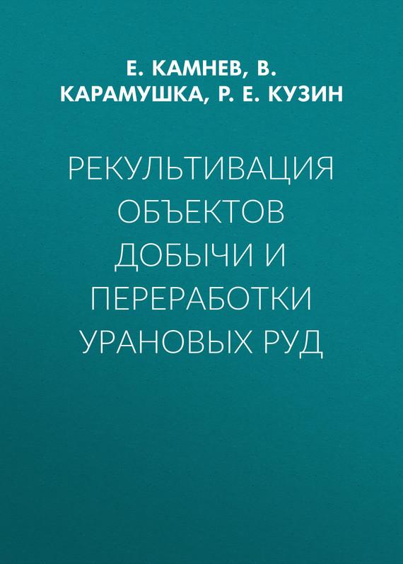 Р. Е. Кузин Рекультивация объектов добычи и переработки урановых руд