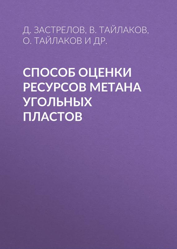 В. Тайлаков бесплатно