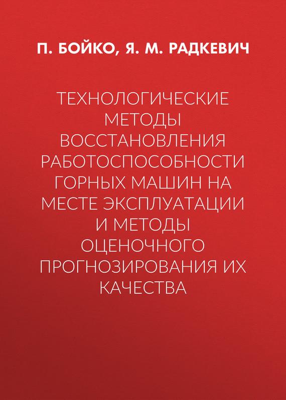 Я. М. Радкевич бесплатно