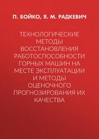 Я. М. Радкевич - Технологические методы восстановления работоспособности горных машин на месте эксплуатации и методы оценочного прогнозирования их качества