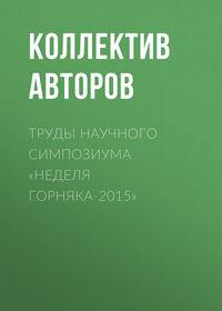 Коллектив авторов - Труды научного симпозиума «Неделя горняка-2015»