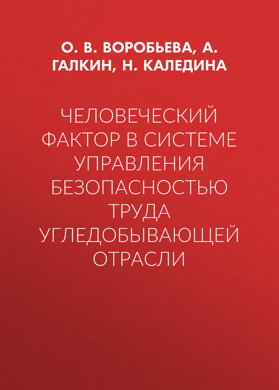 О. В. Воробьева Человеческий фактор в системе управления безопасностью труда угледобывающей отрасли