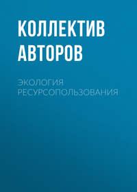 Коллектив авторов - Экология ресурсопользования