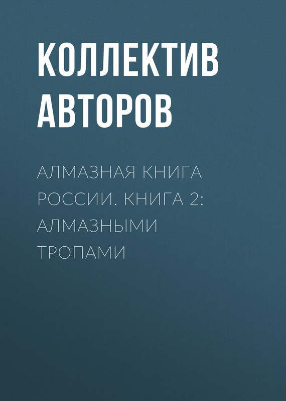 Коллектив авторов Алмазная книга России. Книга 2: Алмазными тропами wheel