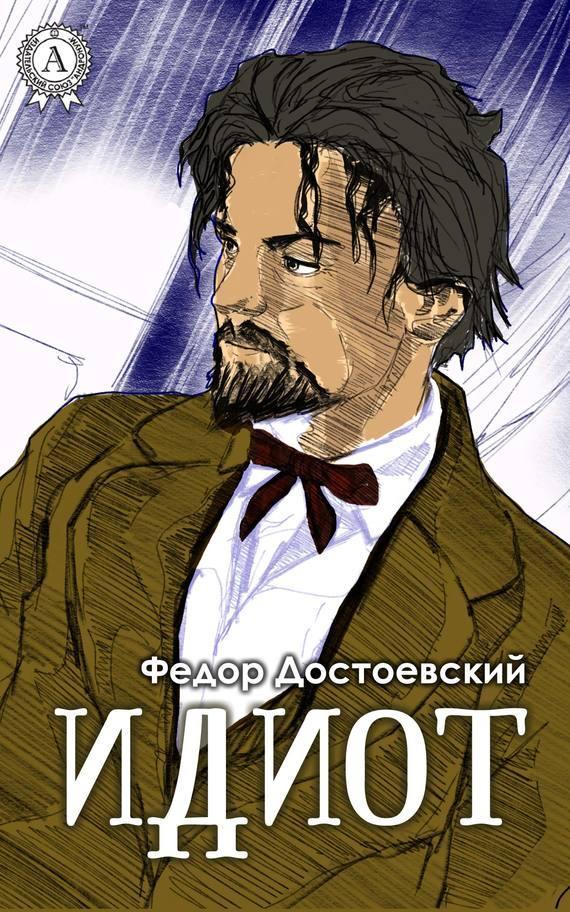 Федор Достоевский Идиот (С иллюстрациями) балет щелкунчик