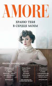 Фиона Макинтош - Храню тебя в сердце моем
