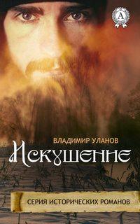 Владимир Уланов - Искушение