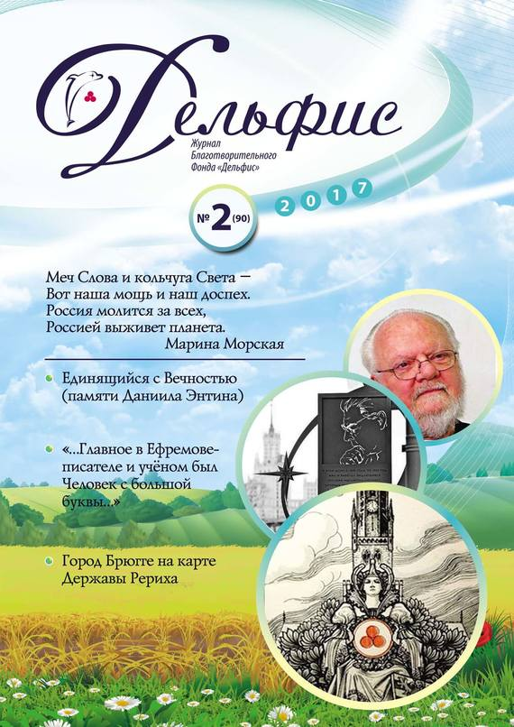 Отсутствует Журнал «Дельфис» №2 (90) 2017 как подписаться или купить журнал родноверие
