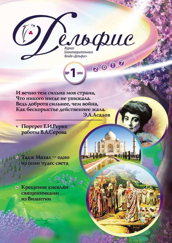 Отсутствует Журнал «Дельфис» №1 (89) 2017
