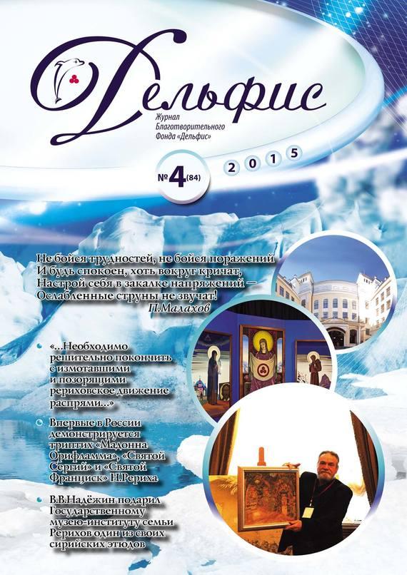 Отсутствует Журнал «Дельфис» №4 (84) 2015 как подписаться или купить журнал родноверие