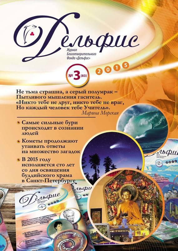 Отсутствует Журнал «Дельфис» №3 (83) 2015 как подписаться или купить журнал родноверие