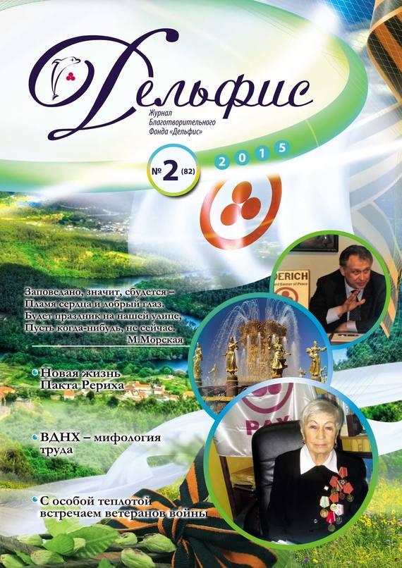 Отсутствует Журнал «Дельфис» №2 (82) 2015 как подписаться или купить журнал родноверие