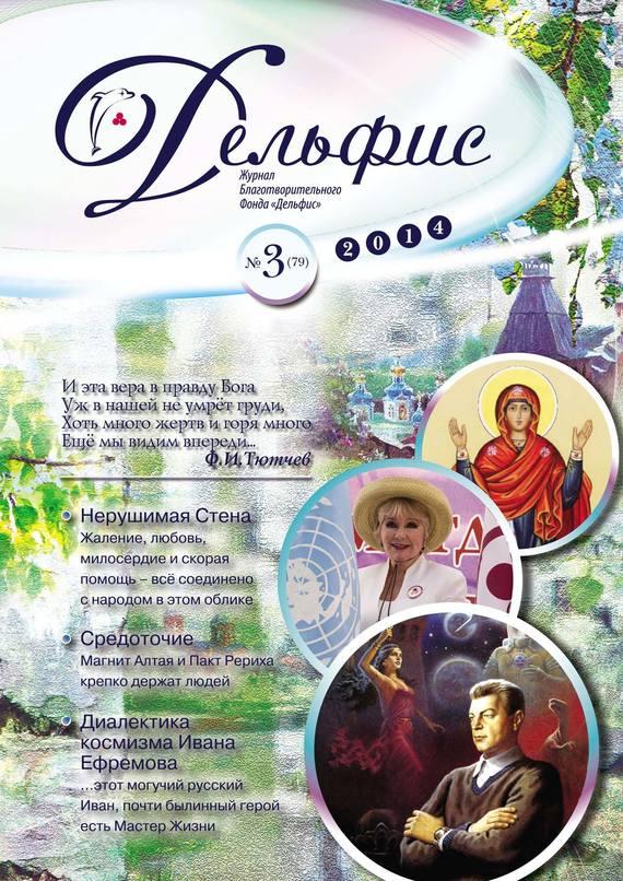 Отсутствует Журнал «Дельфис» №3 (79) 2014 как подписаться или купить журнал родноверие
