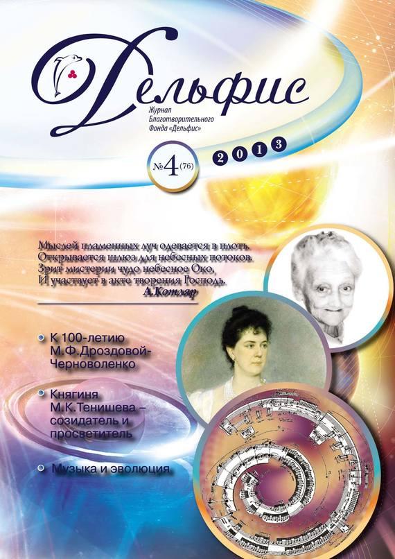 Отсутствует Журнал «Дельфис» №4 (76) 2013 отсутствует журнал консул 4 35 2013