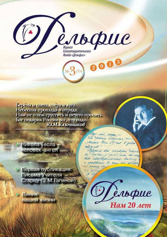 Отсутствует Журнал «Дельфис» №3 (75) 2013 отсутствует журнал консул 3 34 2013
