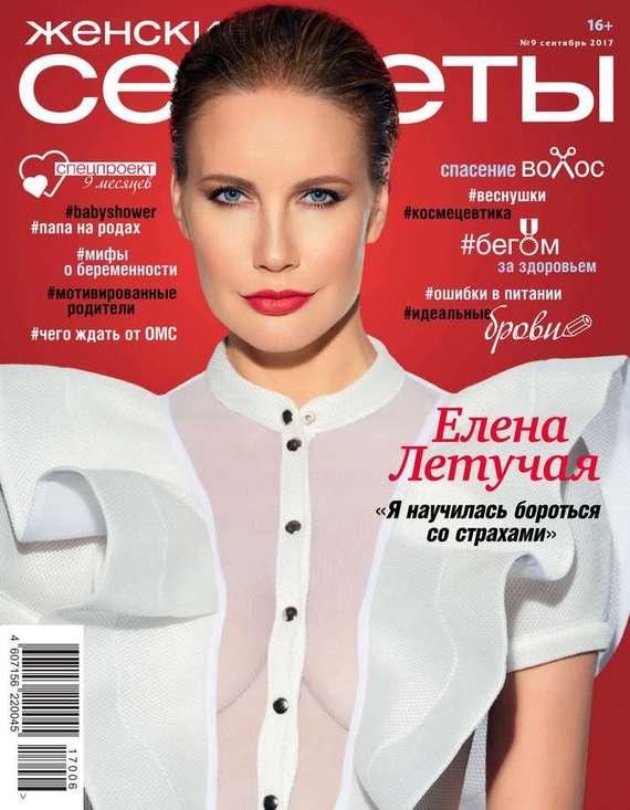 Редакция журнала Женские Секреты Женские Секреты 09-2017