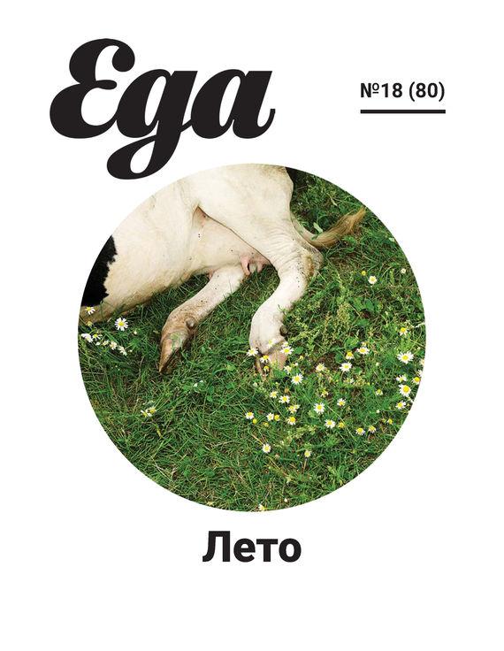 Журнал «Еда.ру» №18