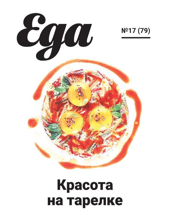Журнал «Еда.ру» №17