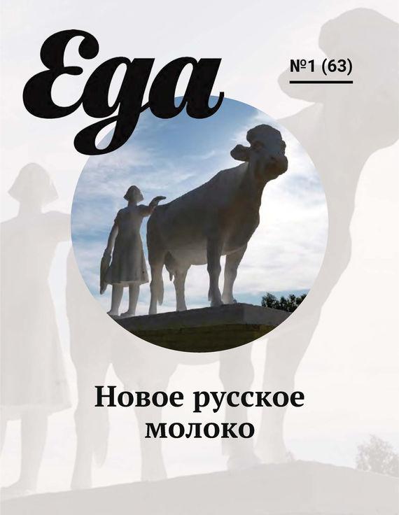 Журнал «Еда.ру» №01