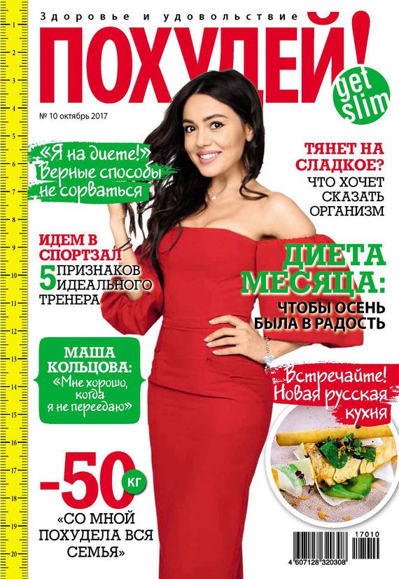 Отсутствует Похудей! №10/2017 лазарева м в яблочная диета