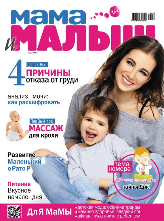 Отсутствует Мама и малыш №10/2017 с афанасьев а фильцева мама и малыш лучшая книга о беременности и родах