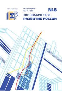Отсутствует - Экономическое развитие России № 8 2017