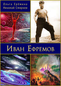 Ольга Ерёмина - Иван Ефремов. Издание 2-е, дополненное