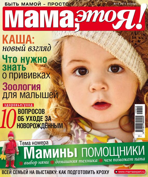 мамины помощники Отсутствует Мама, это Я! №10/2017
