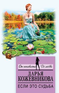 Дарья Кожевникова - Если это судьба