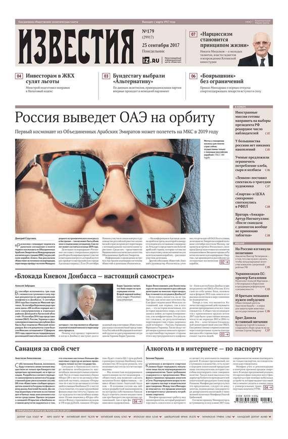 Редакция газеты Известия Известия 179-2017 газеты