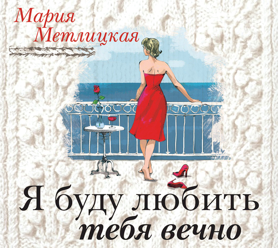 Мария Метлицкая Я буду любить тебя вечно власова мария я люблю жизнь