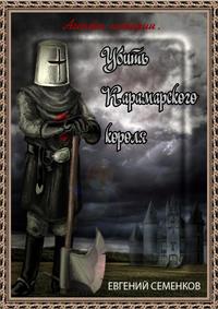Евгений Юрьевич Семенков - Агенты истории. Убить Карамарского короля
