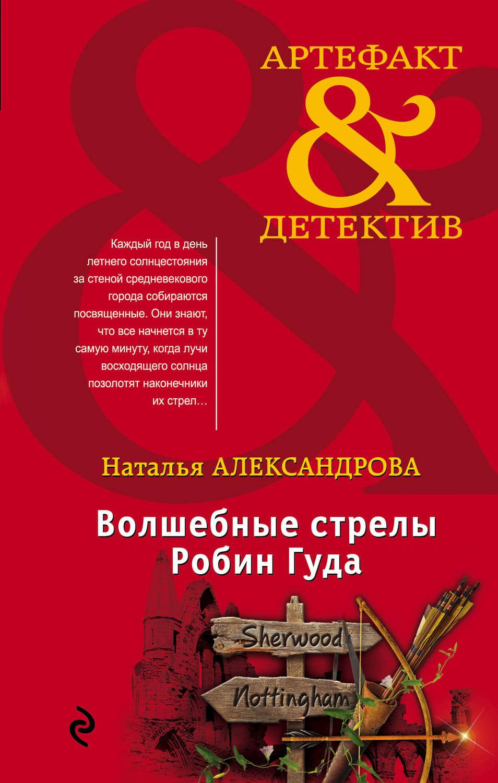Наталья александрова все книги скачать бесплатно fb2