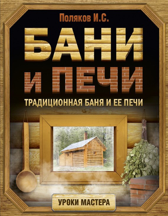 Илья Поляков Бани и печи. Традиционная баня и ее печи микроволновые печи