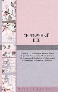 Николай Гумилев - Серебряный век (сборник)