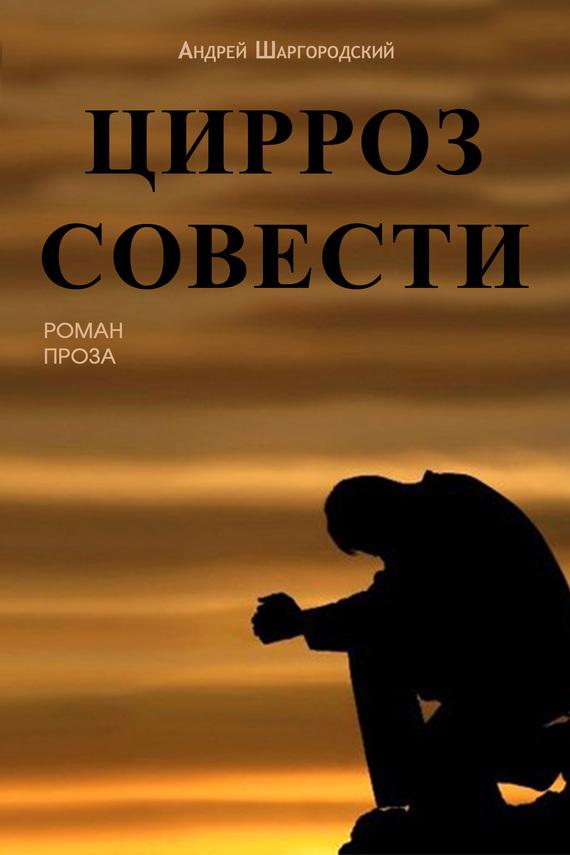 Андрей Шаргородский Цирроз совести (сборник) саммерс а мангольд том дело романовых или расстрел которого не было
