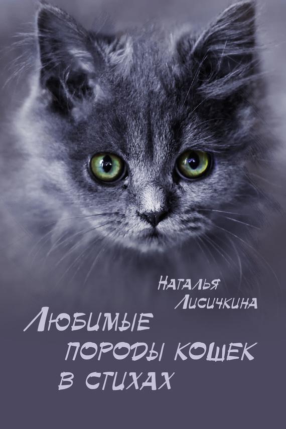 Наталья Лисичкина Любимые породы кошек в стихах бычки казахской белоголовой породы