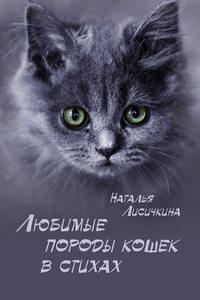 Наталья Лисичкина - Любимые породы кошек в стихах