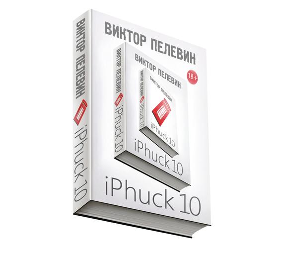 Виктор Пелевин iPhuck 10 пелевин в iphuck 10