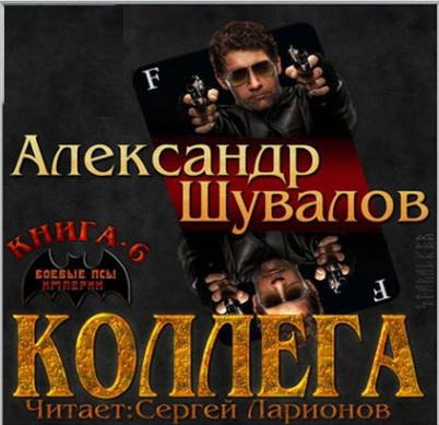 Александр Шувалов Коллега