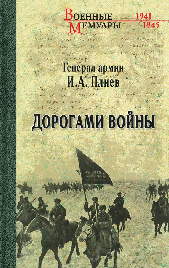 Исса Плиев - Дорогами войны