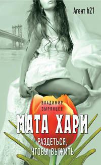 Владимир Зырянцев - Мата Хари. Раздеться, чтобы выжить