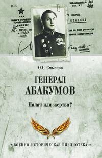 Олег Смыслов - Генерал Абакумов. Палач или жертва?